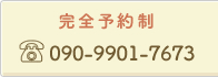 090-9901-7673