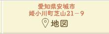 愛知県安城市姫小川町芝山21-9