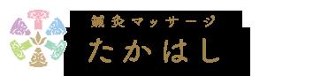 愛知県安城市の鍼灸院|はりきゅう専門-鍼灸マッサージたかはし